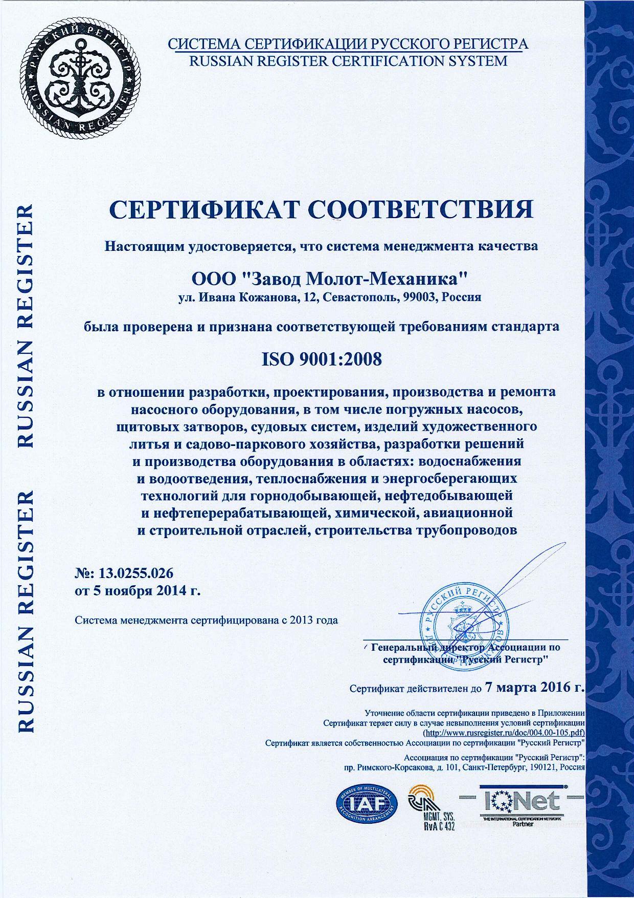 исо 9001-2008 1