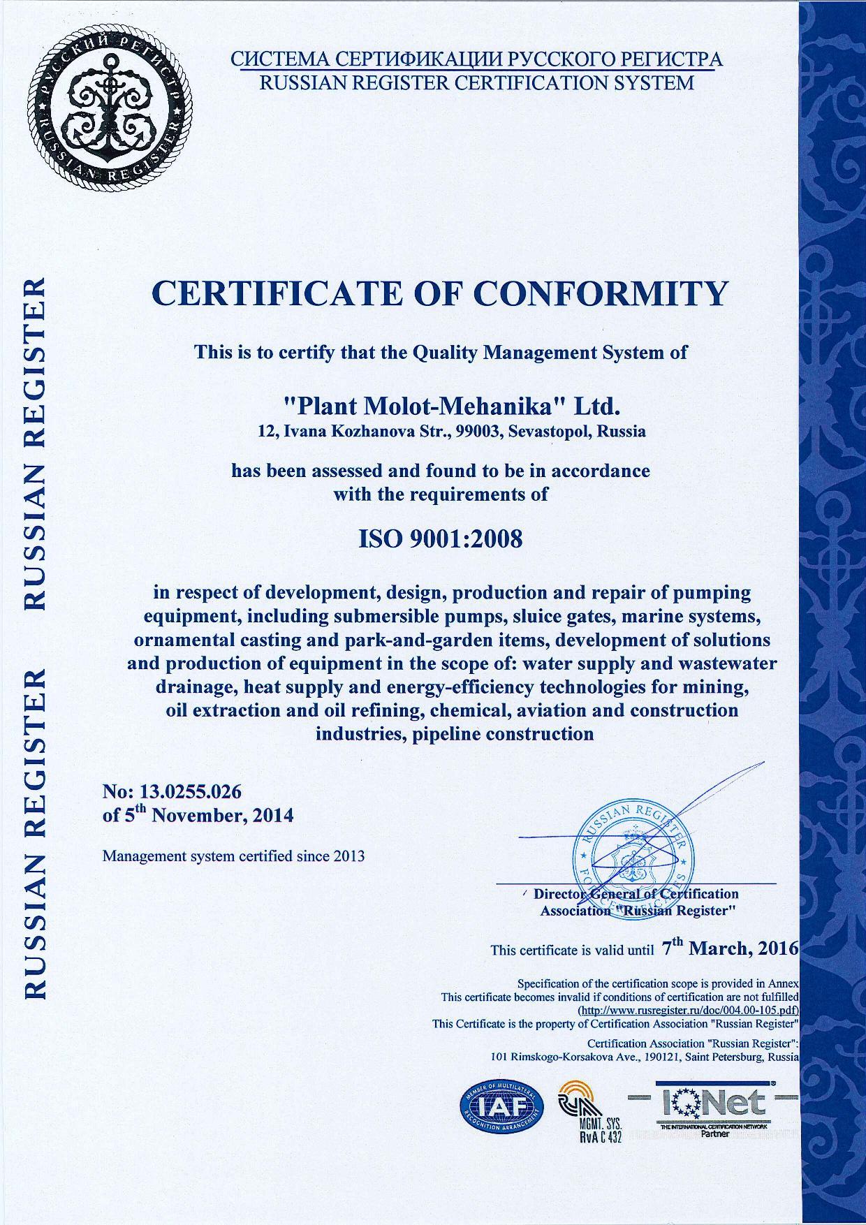 исо 9001-2008 3