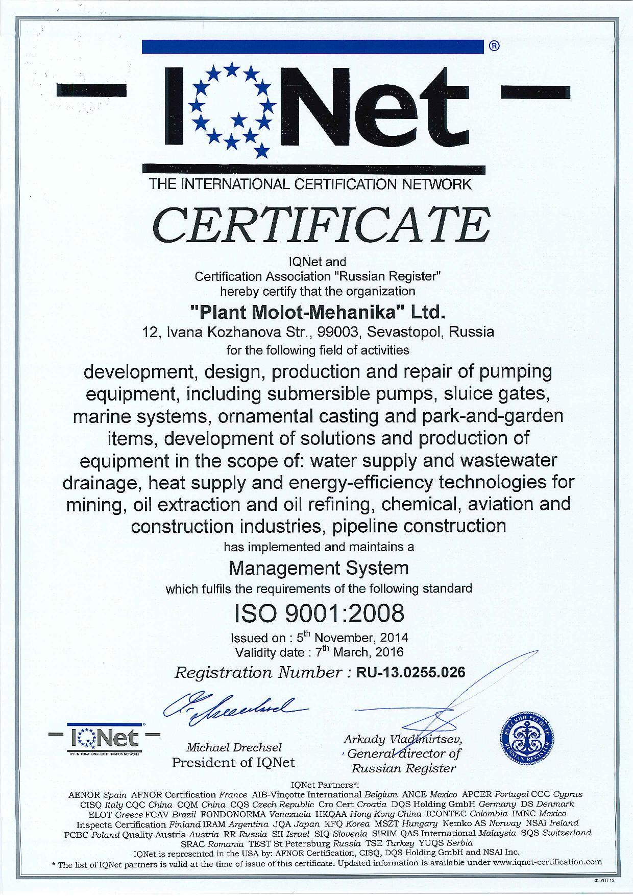 исо 9001-2008 5